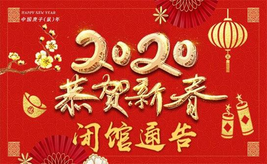 In order to ensure the life safety and physical health of the people, and in accordance with the unified deployment of the whole city, we will do our best to prevent and control the pneumonia epidemic caused by the new coronavirus infection. China Red Sandalwood Museum will be closed from January 24, 2020 (New Year's Eve), and the reopening time will be announced separately. Please plan your trip in advance. If you have any questions, please call the service hotline 010-85752818. Thank you for your support and cooperation. Wish you a happy new year, health and peace!