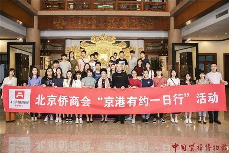 "Beijing Overseas Chinese Chamber of Commerce(BOCC) had launched the ""Beijing - Hong Kong One Day Tour ""activities. Students from the University of Hong Kong had visited the China Red Sandalwood Museum."